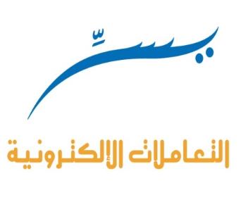 وظائف إدارية بدوام جزئي في برنامج يسر للتعاملات الإلكترونية الحكومية 1395