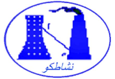 وظائف الرياض اليوم براتب 6000 في شركة نشاط للمقاولات 1400