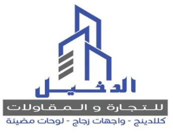 وظائف إدارية براتب 5000 في مؤسسة عادل الدخيل للتجارة 1401