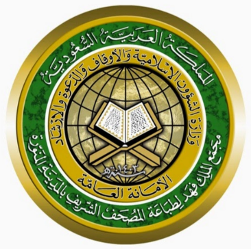 وظائف تقنية شاغرة في مجمع الملك فهد لطباعة المصحف الشريف 1410