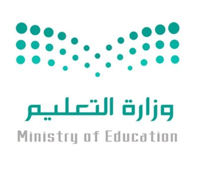 وزارة التعليم السعودية: وظائف شاغرة للرجال والنساء على بند الأجور والمستخدمين 1412