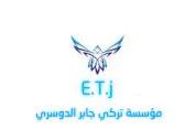 وظائف مندوبي مبيعات شاغرة في مؤسسة تركي جابر الدوسري للاتصالات براتب 4650 ريال 1413