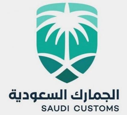 وظائف إدارية في الهيئة العامة للجمارك في الرياض 14131