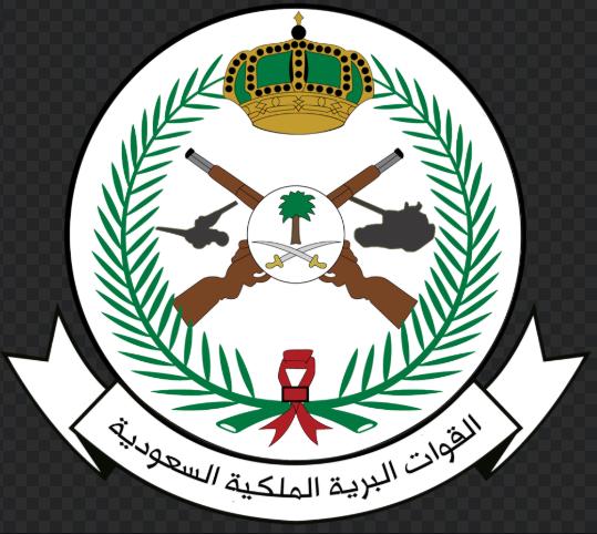 قيادة القوات البرية الملكية السعودية توفر 52 وظيفة بسلم رواتب الموظفين العام الإدارية 14134