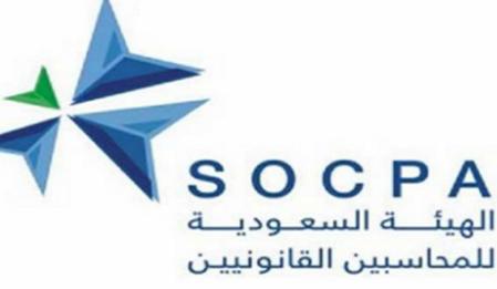 وظائف إدارية بمجال المحاسبة للنساء والرجال في الهيئة السعودية للمحاسبين القانونيين 14164