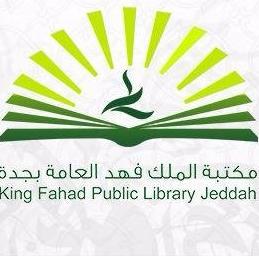 دورة تدريبية مجانية عن بعد للنساء والرجال في مكتبة الملك فهد العامة 14181