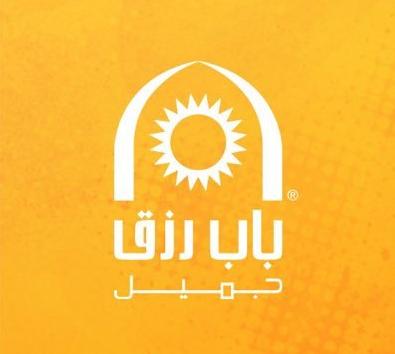 وظائف لحملة الثانوية براتب 4500 للرجال والنساء في شركة باب رزق جميل 1505