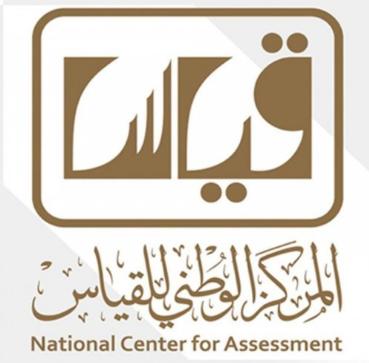 المركز الوطني للقياس: توافر وظائف شاغرة بدوام جزئي للعمل في مقر الاختبارات 1511