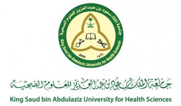 وظائف إدارية لحملة الثانوية وما فوق في جامعة الملك سعود للعلوم الصحية 15111