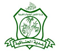 4 وظائف جديدة في بلدية محافظة الحنكاية في المدينة المنورة 15128