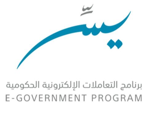 وظائف إدارية للرجال والنساء في برنامج التعاملات الإلكترونية الحكومية يسر في الرياض 15129