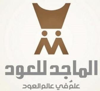 7 وظائف إدارية نسائية وللرجال في شركة الماجد للعود بمختلف مناطق المملكة 15148