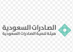 هيئة تنمية الصادرات السعودية توفر وظائف إدارية جديدة للنساء والرجال 15159