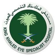 مستشفى الملك خالد التخصصي للعيون يعلن عن وظائف إدارية للنساء والرجال 15171