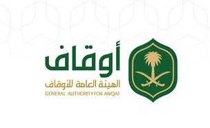 وظائف إدارية جديدة للنساء وللرجال في الهيئة العامة للأوقاف السعودية 15172
