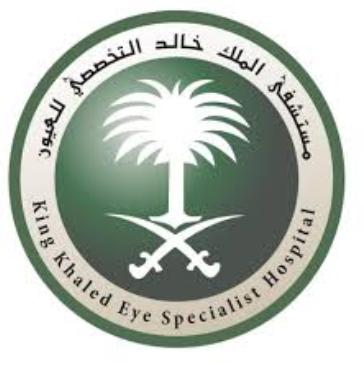 وظائف إدارية شاغرة لحملة الثانوية العامة وما فوق في مستشفى الملك خالد التخصصي للعيون 1527