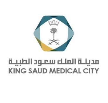 وظائف إدارية شاغرة للرجال والنساء في مدينة الملك سعود الطبية 1542