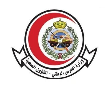 93 وظيفة إدارية وصحية وهندسية وفنية ومالية في الشؤون الصحية في وزارة الحرس الوطني 1648