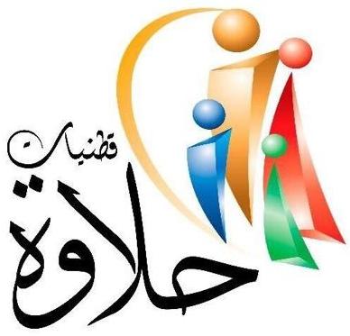 3 وظائف نسائية لحملة الثانوية براتب 4320 في مؤسسة قطنيات حلاوة 1678