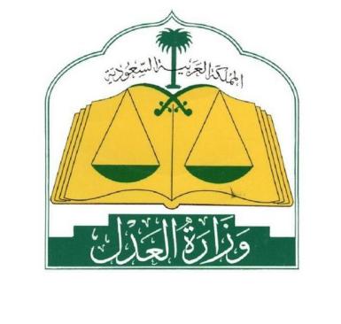 وظائف متنوعة شاغرة في وزارة العدل للرجال والنساء في عدة مناطق في المملكة 169