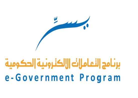 وظائف هندسية للرجال والنساء في برنامج التعاملات الإلكترونية الحكومية يسر 1695