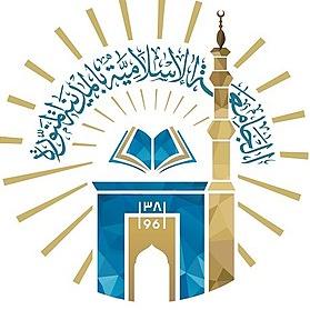 الجامعة الإسلامية السعودية تعلن أسماء المرشحن لوظائفها 1696
