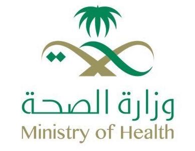 الإعلان عن اسماء المرشحين والمرشحات لوظائف وزارة الصحة 17104