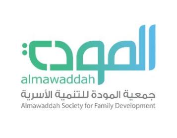 وظائف إدارية ومالية في جمعية مودة للتنمية الأسرية 17112