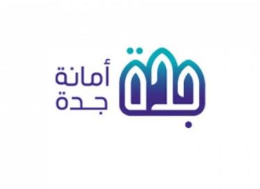 اسماء المرشحين والمرشحات لوظائف أمانة محافظة جدة 17117