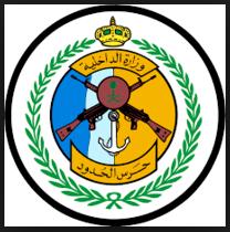 34 وظيفة متنوعة وصحية شاغرة في المديرية العامة لحرس الحدود 173