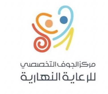 وظائف تعليمية للجنسين براتب 6000 في مركز الجوف التخصصي لرعاية ذوي الاحتياجات الخاصة 1775