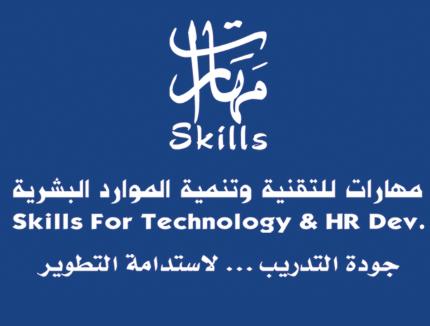 مكة - وظائف إدارية للرجال والنساء في شركة مهارات للتقنية وتنمية الموارد البشرية 1795