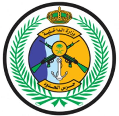 فتح باب القبول والتسجيل على رتبة جندي في المديرية العامة لحرس الحدود 1799