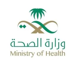 وظائف للرجال والنساء تعلن عنها وزارة الصحة السعودية في كافة مناطق ومحافظات المملكة 18108