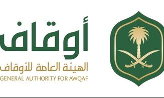 وظائف جديدة إدارية في الهيئة العامة للأوقاف في الرياض 18122