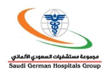 وظائف إدارية وصحية ومتنوعة شاغرة في المستشفى السعودي الألماني  186