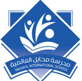 وظائف تعليمية بدوام جزئي براتب 4000 في مؤسسة مدرسة محايل العالمية 1861