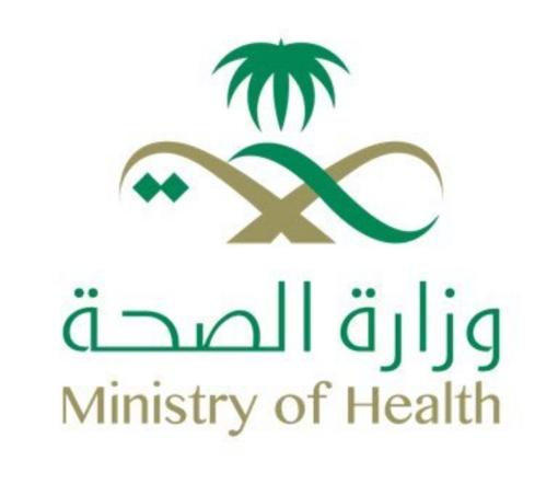وزارة - 600 وظيفة شاغرة للرجال والنساء في وزارة الصحة 190