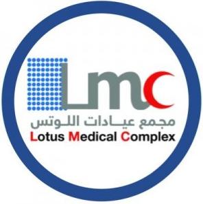 وظائف نسائية إدارية براتب 7000 في شركة اللوتس الطبية المحدودة 1947
