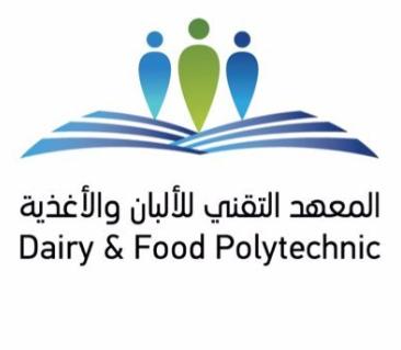 المعهد التقني للألبان والأغذية: يطلق برنامج مبتدئ بالتوظيف فبشركة المراعي براتب 7300 2020