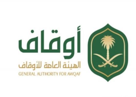 وظائف إدارية ومالية شاغرة في الهيئة العامة للأوقاف في الرياض 2023
