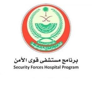 وظائف لحملة الثانوية العامة وما فوق في برنامج مستشفى قوى الأمن 2046
