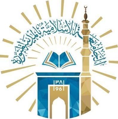 وظائف متنوعة لحملة الثانوية وما فوق في الجامعة الإسلامية في مكة والمدينة 2048