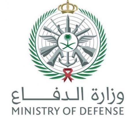 وزارة الدفاع ممثلة بإدارة العلاقات العامة والتوجيه المعنوي تعلن عن توفر وظائف إدارية 2094