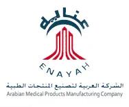 وظائف مالية بدوام جزئي في الشركة العربية لتصنيع المنتجات الطبية عناية 2102