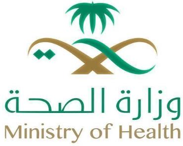 وزارة الصحة السعودية تعلن عن وظائف جديدة إدارية للرجال والنساء 21108