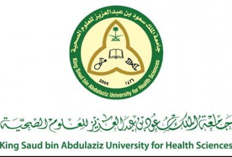 وظائف للرجال والنساء لحملة الثانوية في جامعة الملك سعود للعلوم الصحية 21131