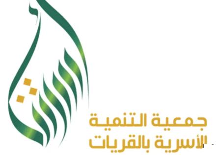 9 وظائف إدارية ومالية واستقبال للرجال والنساء في جمعية أسرتنا بالقريات 21135