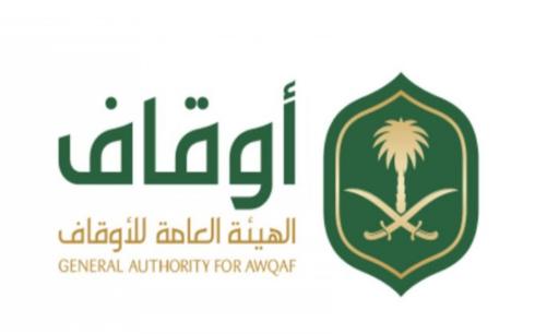 الهيئة العامة للأوقاف: وظائف شاغرة في مدينتين سعوديتين 218