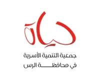 وظائف إدارية ومتنوعة في جمعية التنمية الأسرية في محافظة الرس (حياة) 22115